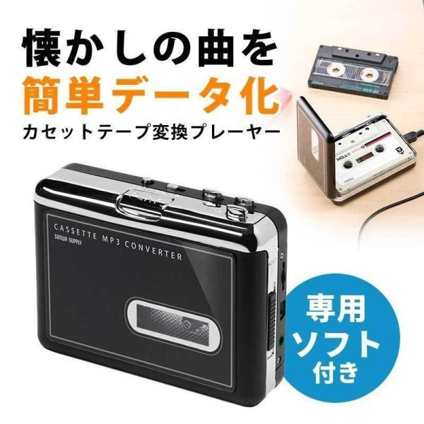 カセットテープ デジタル化 MP3 変換プレーヤー(即納)|sanwadirect