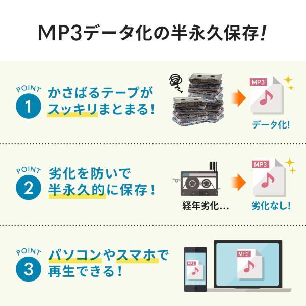 カセットテープ デジタル化 MP3 変換プレーヤー|sanwadirect|03