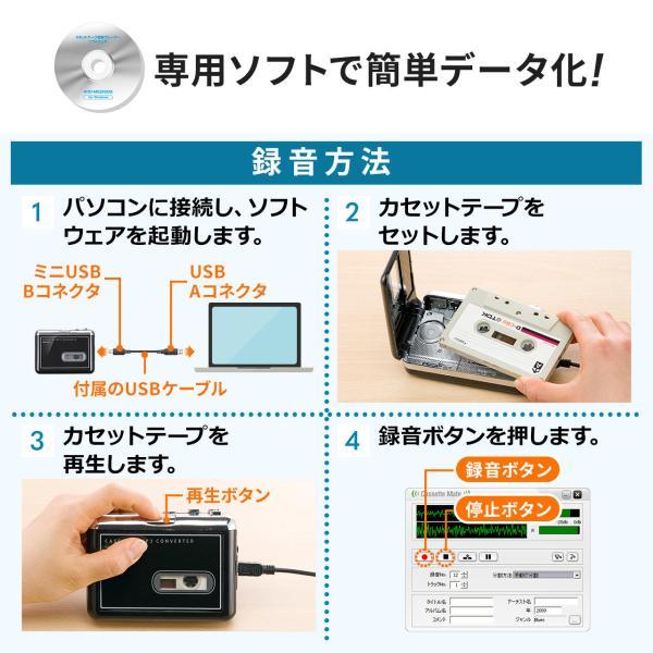 カセットテープ デジタル化 MP3 変換プレーヤー|sanwadirect|04