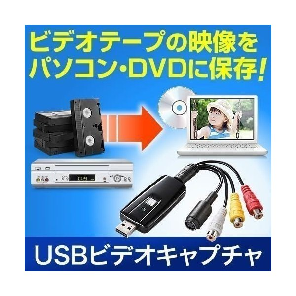 USBビデオキャプチャー VHSテープや8mmビデオテープをダビングしてデジタル化 DVDに保存 専用ソフト付き