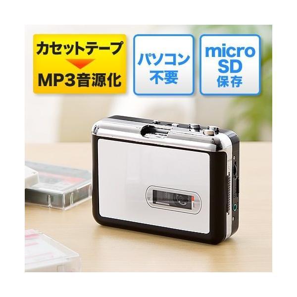 カセットテープ デジタル化 microSD変換プレーヤー MP3変換(即納)|sanwadirect|14