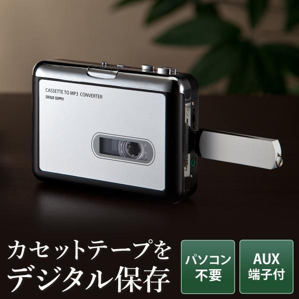 カセットテープ デジタル化 カセットテープ変換プレーヤー MP3変換 USB保存(即納)|sanwadirect