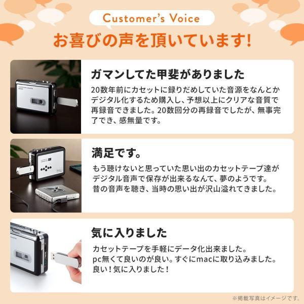 カセットテープ デジタル化 カセットテープ変換プレーヤー MP3変換 USB保存(即納)|sanwadirect|03