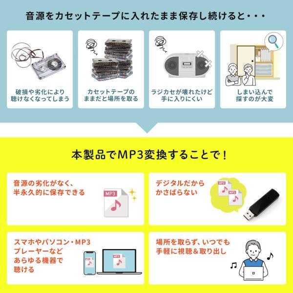 カセットテープ デジタル化 カセットテープ変換プレーヤー MP3変換 USB保存(即納)|sanwadirect|04