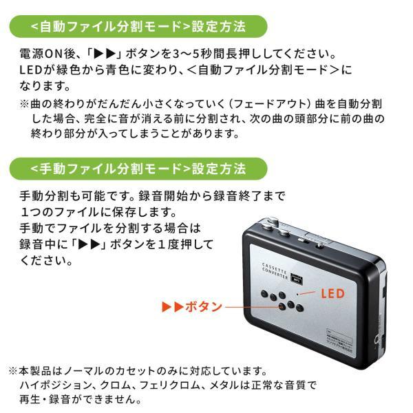 カセットテープ デジタル化 カセットテープ変換プレーヤー MP3変換 USB保存(即納)|sanwadirect|06