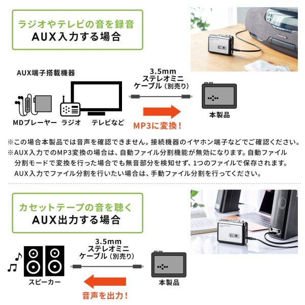 カセットテープ デジタル化 カセットテープ変換プレーヤー MP3変換 USB保存(即納)|sanwadirect|08