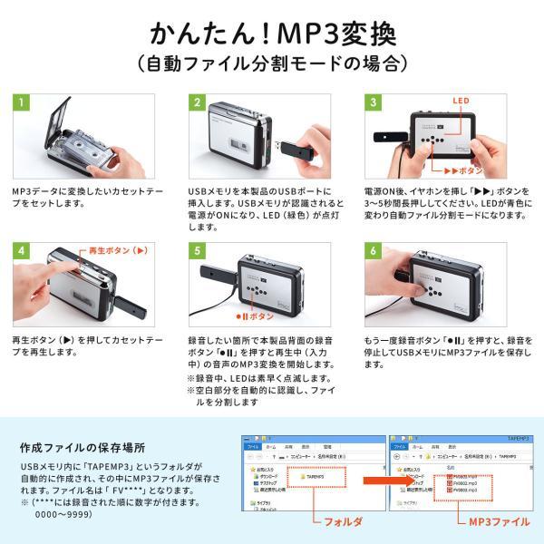 カセットテープ デジタル化 カセットテープ変換プレーヤー MP3変換 USB保存(即納)|sanwadirect|09