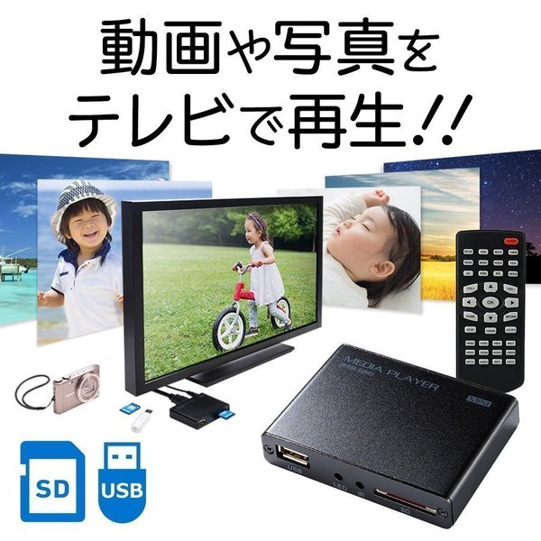 メディアプレーヤー HDMI USBメモリ SDカード メディアプレイヤー|sanwadirect