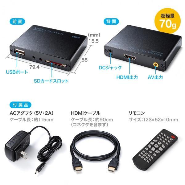 メディアプレーヤー HDMI USBメモリ SDカード メディアプレイヤー|sanwadirect|15