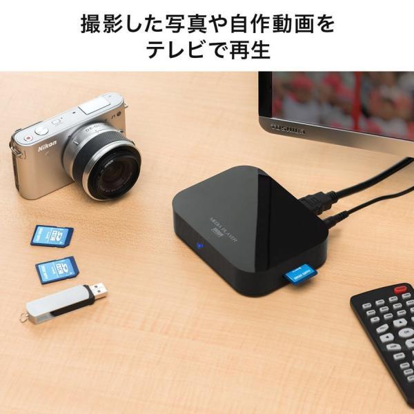 メディアプレーヤー テレビ再生 SDカード USBメモリ 動画 写真 音楽(即納)|sanwadirect|02