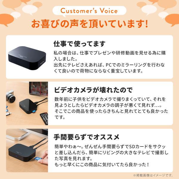 メディアプレーヤー テレビ再生 SDカード USBメモリ 動画 写真 音楽(即納)|sanwadirect|03