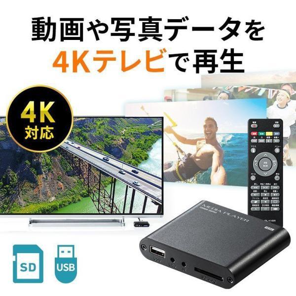 メディアプレーヤー HDMI USBメモリ SDカード メディアプレイヤー 4K対応(即納) sanwadirect