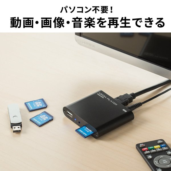 メディアプレーヤー HDMI USBメモリ SDカード メディアプレイヤー 4K対応(即納) sanwadirect 02