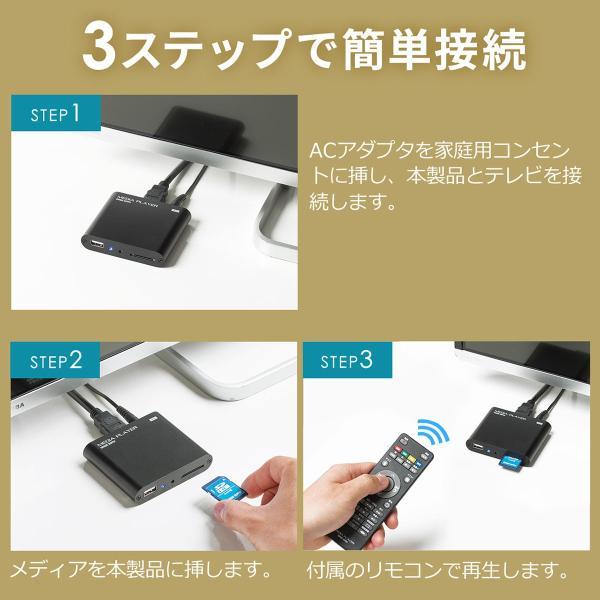 メディアプレーヤー HDMI USBメモリ SDカード メディアプレイヤー 4K対応(即納) sanwadirect 06