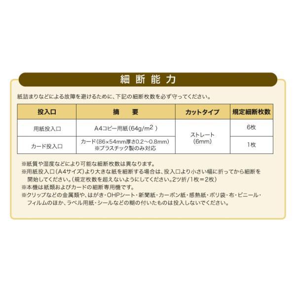 シュレッダー 家庭用 電動 コンパクト 高速 シュレッター 6枚細断(即納)|sanwadirect|08