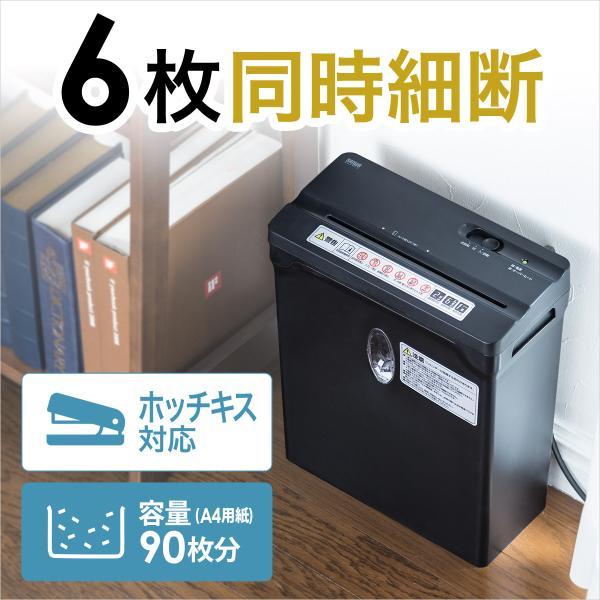 シュレッダー 家庭用 電動 コンパクト ホッチキス シュレッター(即納)|sanwadirect