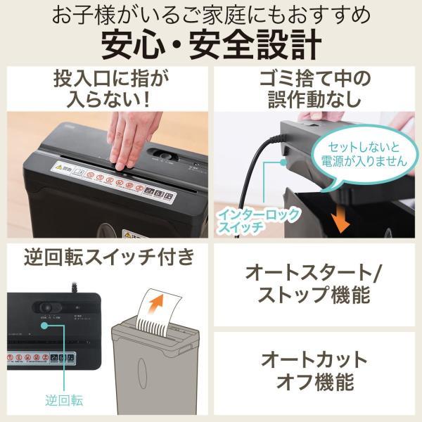 シュレッダー 家庭用 電動 コンパクト ホッチキス シュレッター(即納)|sanwadirect|05