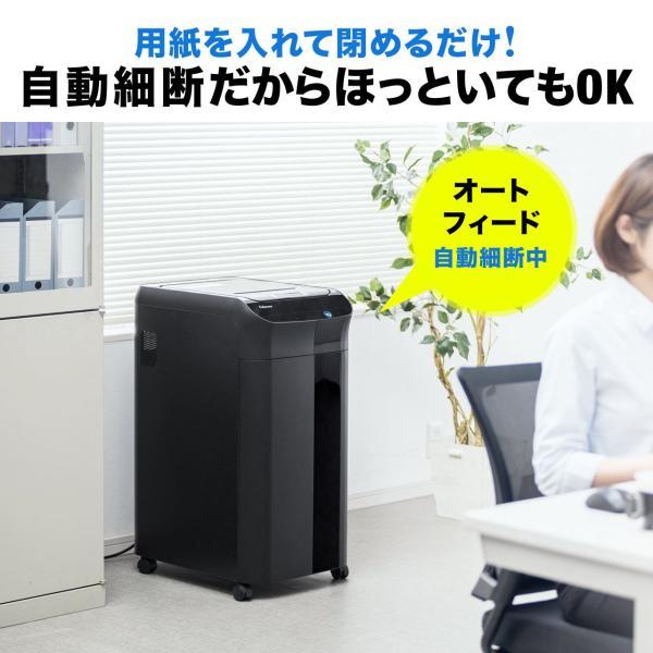 シュレッダー 業務用 大容量 自動 オートフィード 電動 オフィス|sanwadirect|02