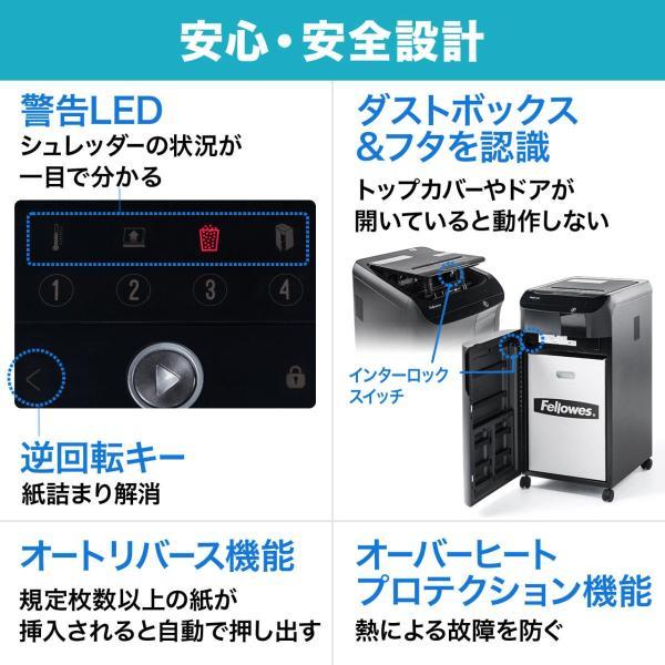 シュレッダー 業務用 大容量 自動 オートフィード 電動 オフィス|sanwadirect|14