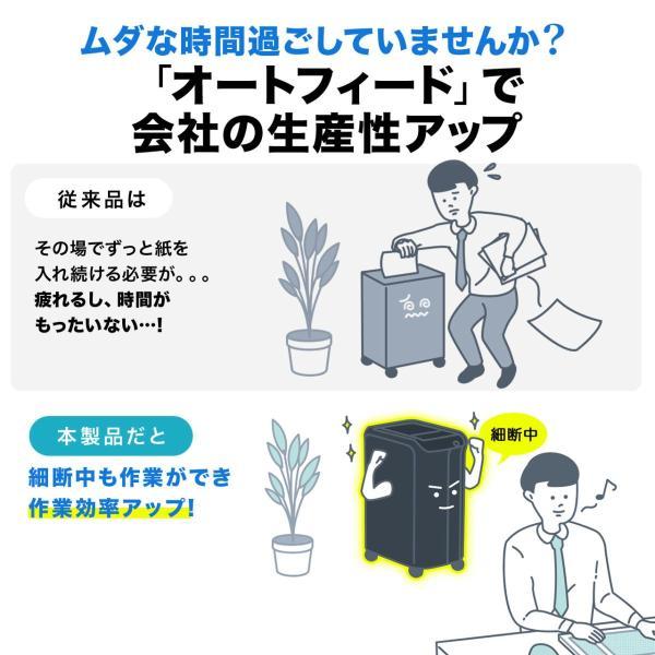 シュレッダー 業務用 大容量 自動 オートフィード 電動 オフィス|sanwadirect|03
