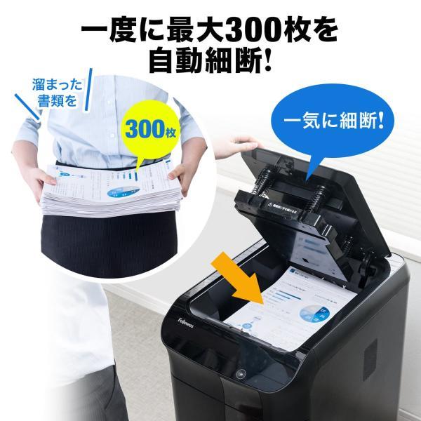 シュレッダー 業務用 大容量 自動 オートフィード 電動 オフィス|sanwadirect|04