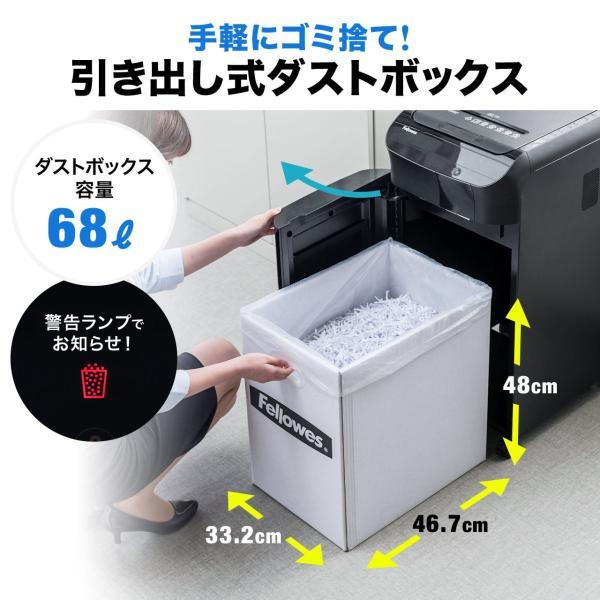 シュレッダー 業務用 大容量 自動 オートフィード 電動 オフィス|sanwadirect|10