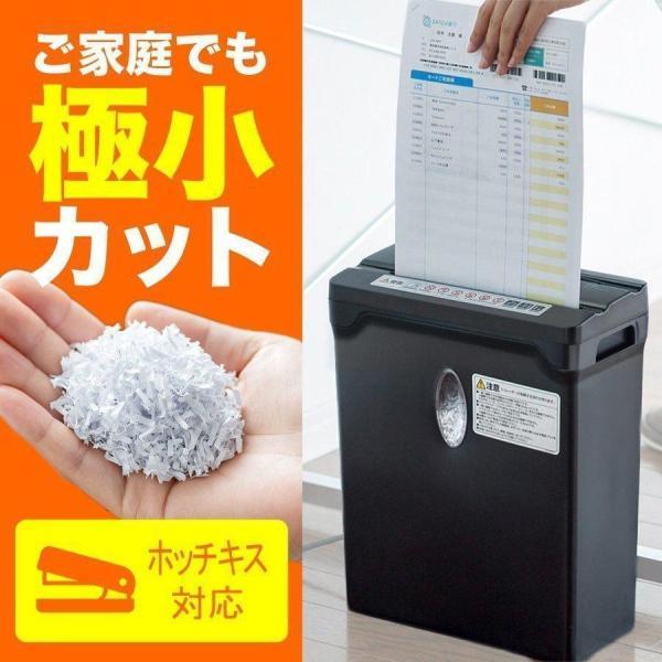 シュレッダー 家庭用 電動シュレッター マイクロカット 業務用 A4 ホッチキス(即納)|sanwadirect