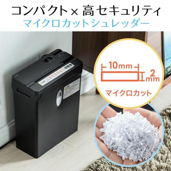 シュレッダー 家庭用 電動シュレッター マイクロカット 業務用 A4 ホッチキス(即納)|sanwadirect|02