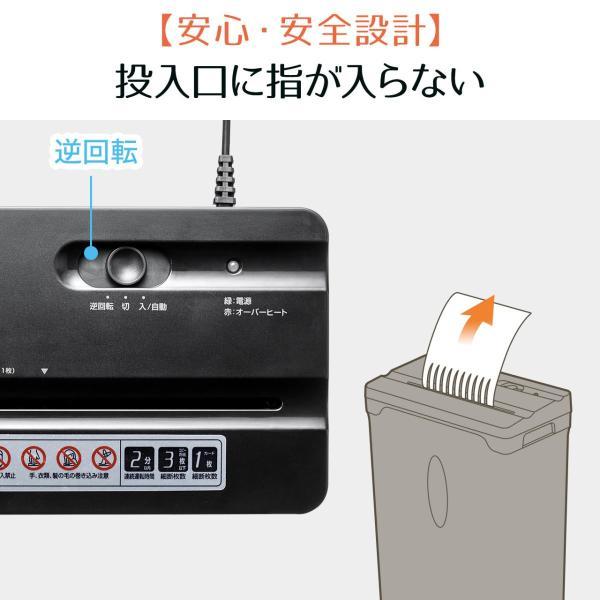 シュレッダー 家庭用 電動シュレッター マイクロカット 業務用 A4 ホッチキス(即納)|sanwadirect|15