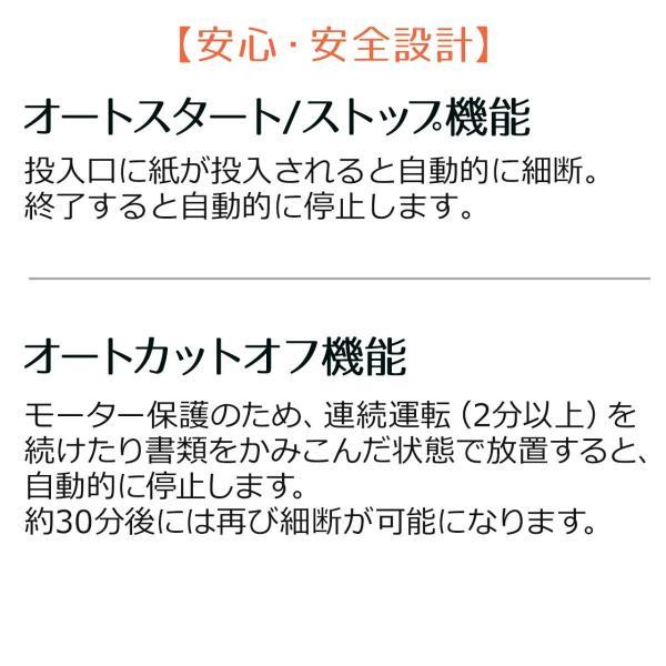シュレッダー 家庭用 電動シュレッター マイクロカット 業務用 A4 ホッチキス(即納)|sanwadirect|16