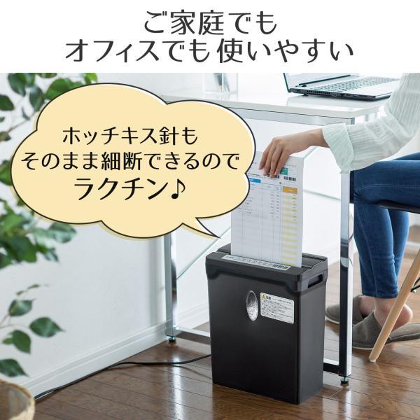 シュレッダー 家庭用 電動シュレッター マイクロカット 業務用 A4 ホッチキス(即納)|sanwadirect|04