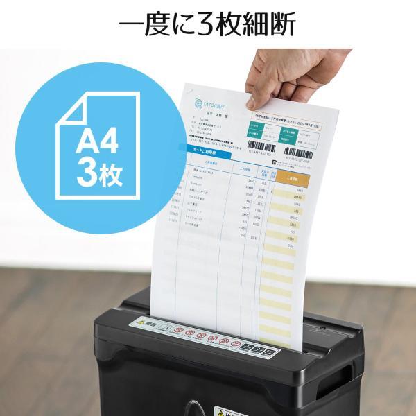 シュレッダー 家庭用 電動シュレッター マイクロカット 業務用 A4 ホッチキス(即納)|sanwadirect|08