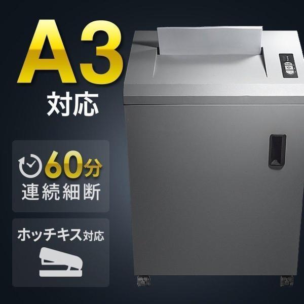シュレッダー 業務用 電動 A3 シュレッター シュレッダー 大容量ダストボックス