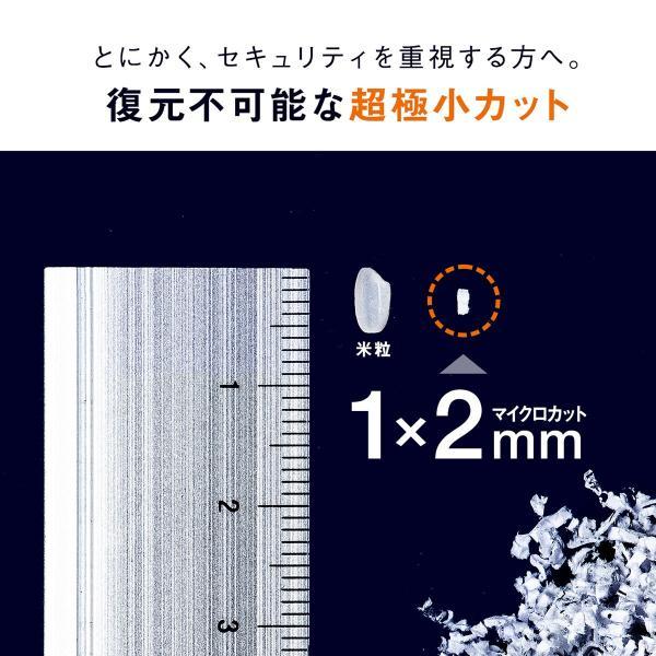 シュレッダー 業務用 電動 マイクロカット 電動シュレッター 極小 粉砕(即納)|sanwadirect|02
