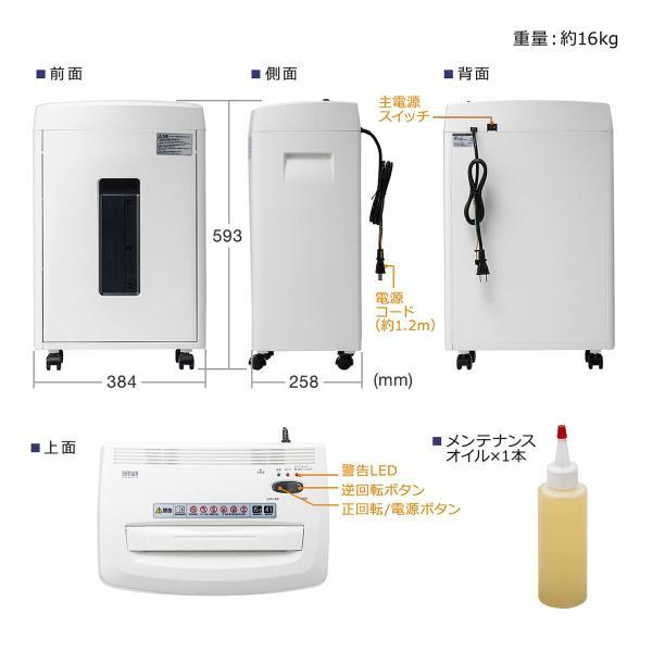 シュレッダー 業務用 電動 マイクロカット 電動シュレッター 極小 粉砕(即納)|sanwadirect|14