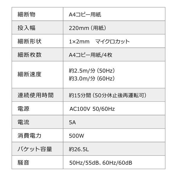 シュレッダー 業務用 電動 マイクロカット 電動シュレッター 極小 粉砕(即納)|sanwadirect|15