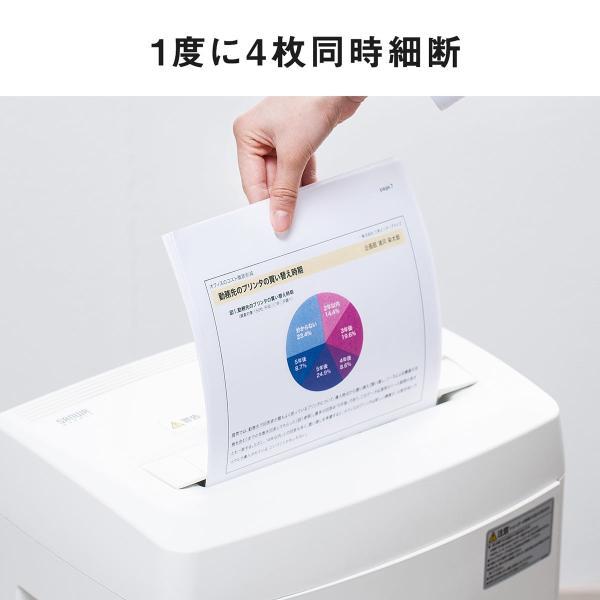 シュレッダー 業務用 電動 マイクロカット 電動シュレッター 極小 粉砕(即納)|sanwadirect|08