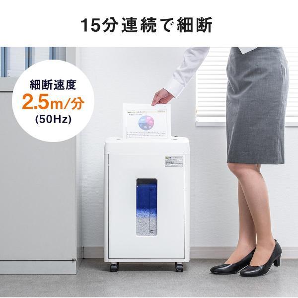 シュレッダー 業務用 電動 マイクロカット 電動シュレッター 極小 粉砕(即納)|sanwadirect|09
