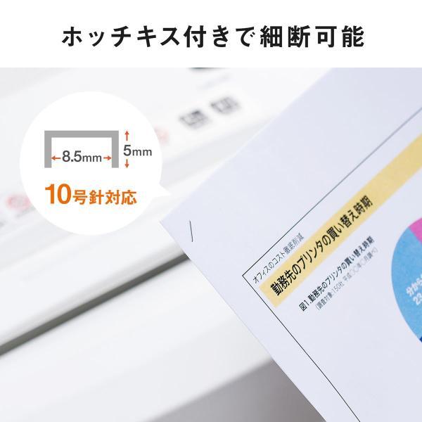 シュレッダー 業務用 電動 マイクロカット 電動シュレッター 極小 粉砕(即納)|sanwadirect|10