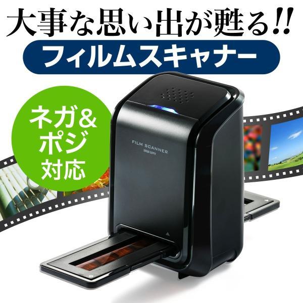 フィルムスキャナー ネガスキャナー デジタル化 写真(即納)|sanwadirect