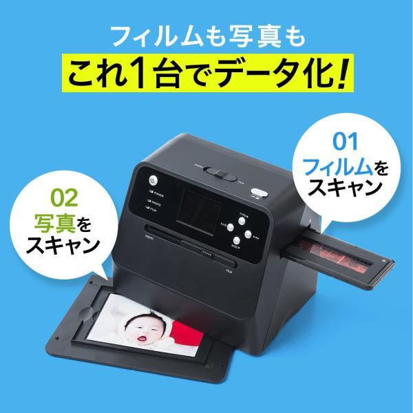 フィルムスキャナ 写真スキャナー 高画質3200dpi ネガ ポジフィルム(即納) sanwadirect 02