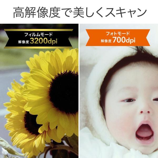 フィルムスキャナ 写真スキャナー 高画質3200dpi ネガ ポジフィルム(即納) sanwadirect 05