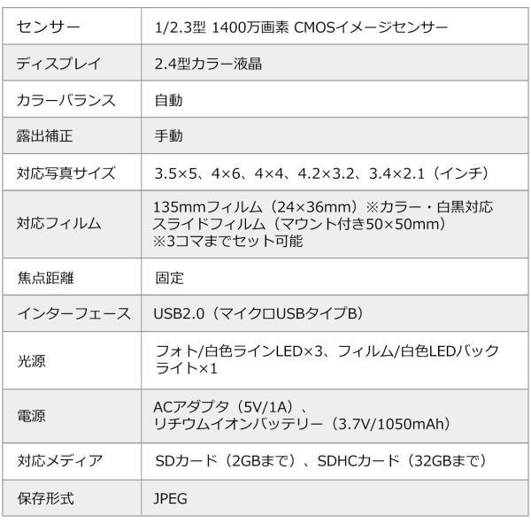 フィルムスキャナ 写真スキャナー 高画質3200dpi ネガ ポジフィルム(即納) sanwadirect 09