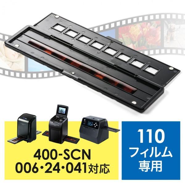 フィルムホルダー 110フィルム用 400-SCN024 400-SCN041専用