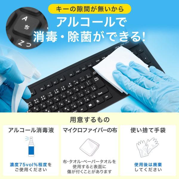 シリコン キーボード 防水 水洗い可能 ブラック 有線(即納) sanwadirect 02