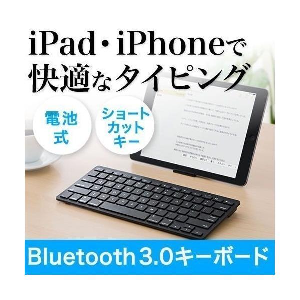 Bluetoothキーボード iPhone iPad ブルートゥース sanwadirect