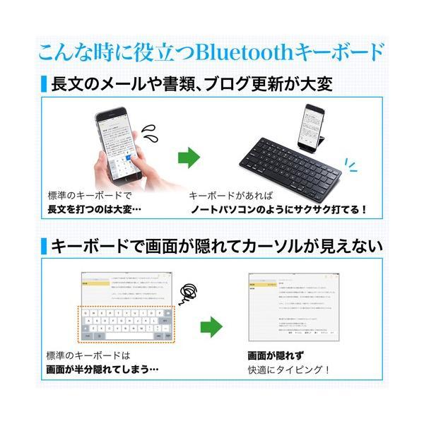 Bluetoothキーボード iPhone iPad ブルートゥース sanwadirect 03