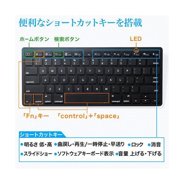 Bluetoothキーボード iPhone iPad ブルートゥース sanwadirect 04
