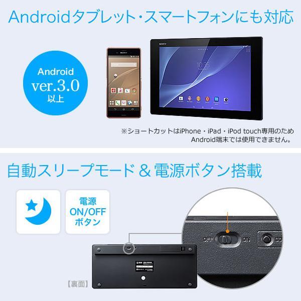 Bluetoothキーボード iPhone iPad ブルートゥース sanwadirect 05