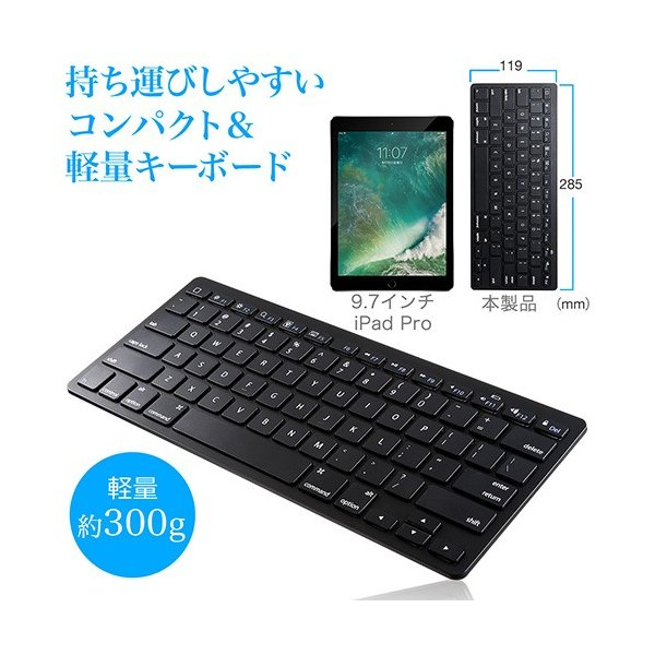 Bluetoothキーボード iPhone iPad ブルートゥース sanwadirect 07
